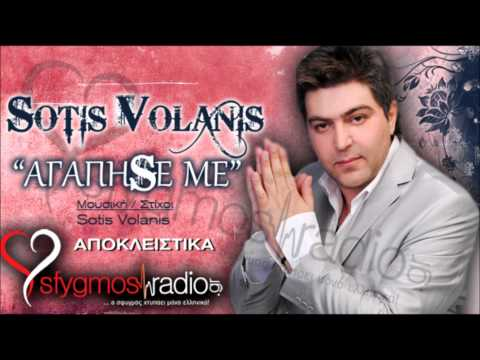 Agapise Me - Sotis Volanis | New Official Song 2012 ?
