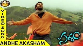 Andhe Akasham Video Song | Sarvam