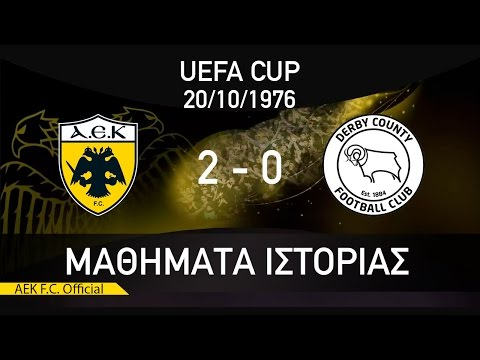 ??T????? ?S?????S / #2 AEK F.C - DERBY COUNTY 2-0 / HISTORY LESSONS