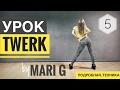 Подробный Видео Урок по ТВЕРКУ by MARI G.  Выпуск 5