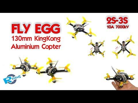 KingKong Fly Egg - aluminium shelled 130mm Ultra silent quadcopter - UCv2D074JIyQEXdjK17SmREQ