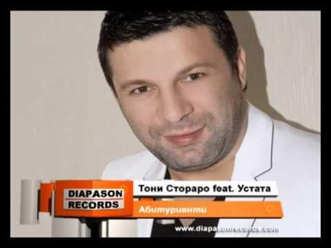 TONI STORARO feat. USTATA - Abiturienti / ТОНИ СТОРАРО - Абитуриенти