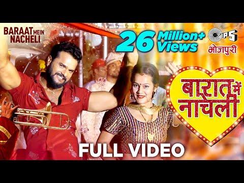 Khesari Lal Yadav - Baarat Mein Nacheli (बारात में नाचेली)| khesari Lal New Song |Bhojpuri Song 2021