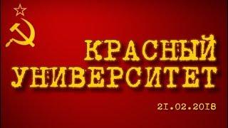 Красный университет 21.02.2018 (часть 1)