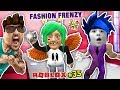 FGTEEV Fashion Frenzy ROBLOX #35! Silly Scary Famous Celebrity Dress Up Game! Chase vs Lexi vs Duddy