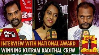 Watch Exclusive Interview with National Award winning Kutram Kadithal Crew  Red Pix tv Kollywood News 31/Mar/2015 online