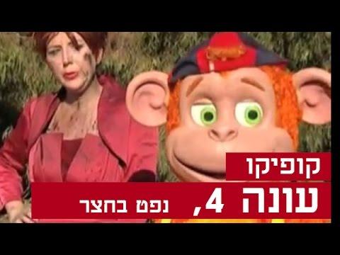 קופיקו עונה 4, פרק  15 - נפט בחצר