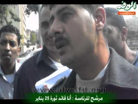 مرشح للرئاسة أنا قائد ثورة 25 يناير