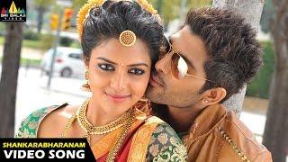Shankarabharanamtho Video Song - Iddarammayilatho