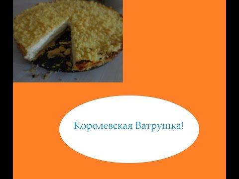 Королевская ватрушка с творожной массой рецепт пошагово