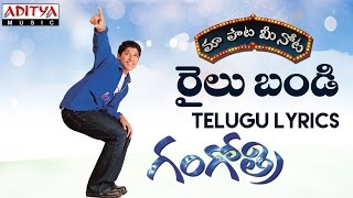 Railu Bandi Full Song With Telugu Lyrics II  Gangothri