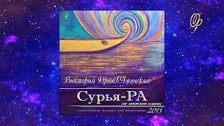 «Сурья-РА». Виктория ПреобРАженская. Музыкальный Альбом «Сурья-РА»