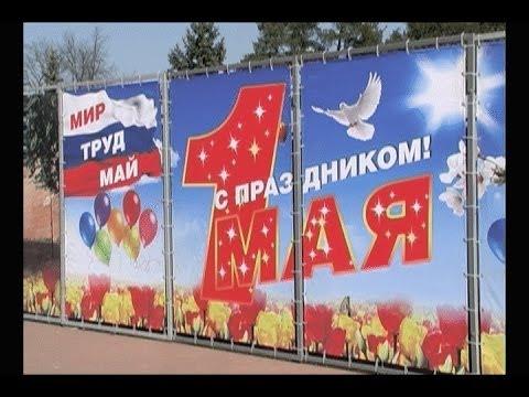 Первомай вВыксе отметили праздничным шествием трудовых колонн