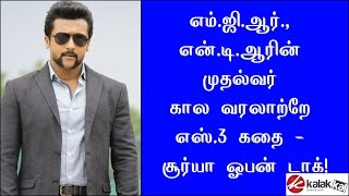 Suriya reveals S3 Story Kollywood News 05-12-2016 online Suriya reveals S3 Story Red Pix TV Kollywood News