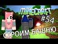 Minecraft - СТРОИМ БАШНЮ (Серия 54)