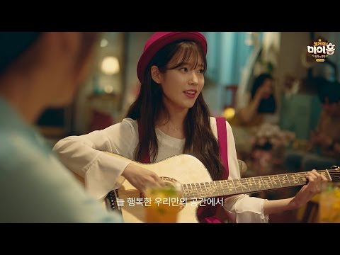 Kakao 'Come Play! My Home' CF (MV Version)