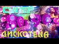Фрагмент с начала видео Супер ДИСКОТЕКА 80-х - 90-х