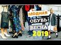 САМАЯ МОДНАЯ ОБУВЬ ВЕСНЫ 2019   НЕДЕЛЯ ТРЕНДОВ