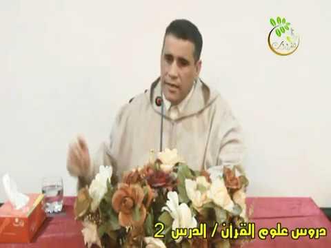 علوم القرآن / الدرس 2/ د. محمد بوطربوش