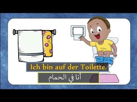 تعلم اللغة الالمانية بشكل تفاعلي  - أهم 50 مكان -  ?Wo bin ich