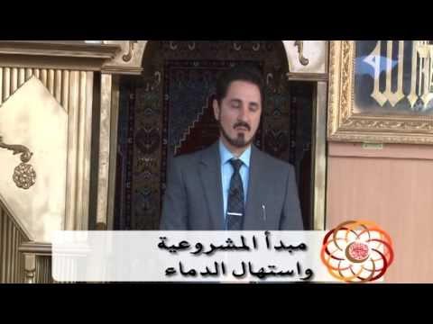 خطبة الجمعة بعنوان مبدأ المشروعية واستهال الدماء
