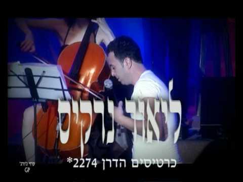 הפרסומת להופעה של ליאור נרקיס בהיכל התרבות Lior Narkis