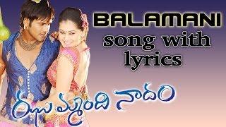 Balamani Song - Jhummandi Naadam