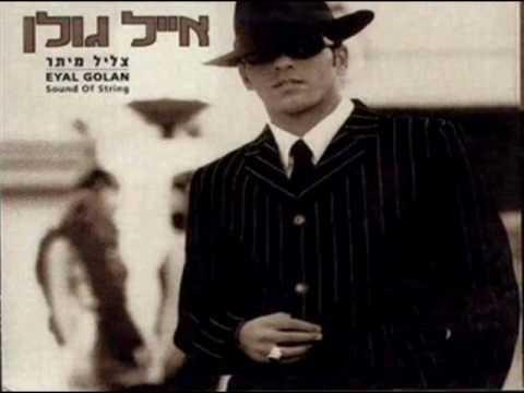 אייל גולן הדרך ארוכה Eyal Golan