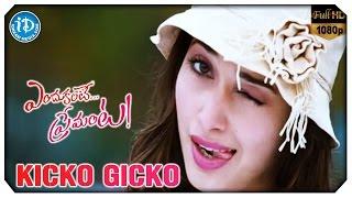Kikko Gicko Video Song | Endukante Premanta