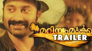 Mariyam Mukku Malayalam Trailer