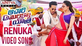 Renuka Video Song || Achari America Yatra