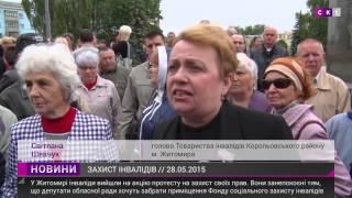Инвалиды в Житомире вышли на акцию протеста