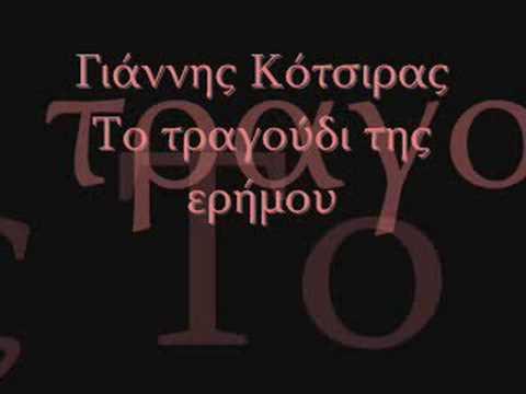 Giannis Kotsiras-To tragoudi tis erimou