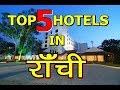 top 5 hotels in ranchi || PATNA || mumbai || delhi || latest video 2018 || sanjeev mishra