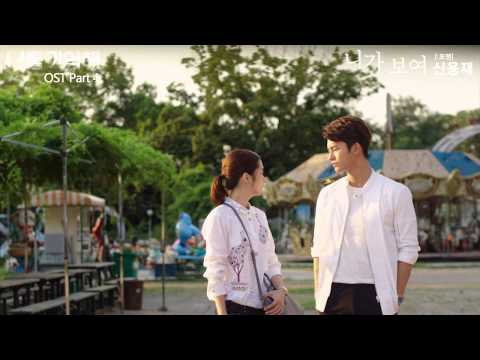 I See You (OST. I Remember You)