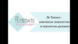 Ля Телепате - комплексна психологічна та фізіологічна допомога