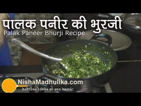 Palak Paneer Bhurji (Spinach Cottage Cheese vegetable) Recipe