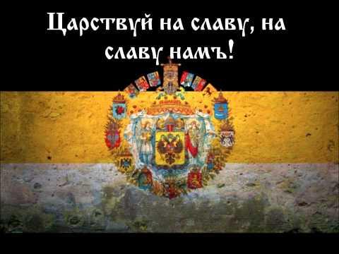 Национальный гимн России - «Боже, Царя храни» , 1915 г.