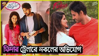 Telegu সিনেমার Trailer এর সঙ্গে অনেক মিল Fidaa Trailer | Fidaa  Trailer Review | Yash | Sanjana