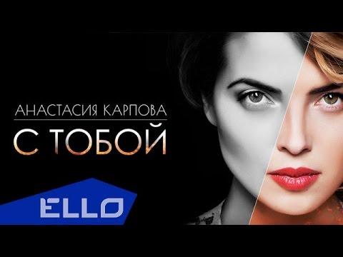 Анастасия Карпова - С тобой - ello