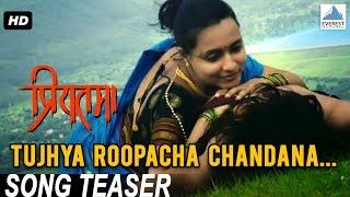 Tujhya Rupacha Chandana -- Teaser Trailer - Priyatama