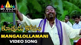 Mangalollamani Video Song - Kooturu Kosam