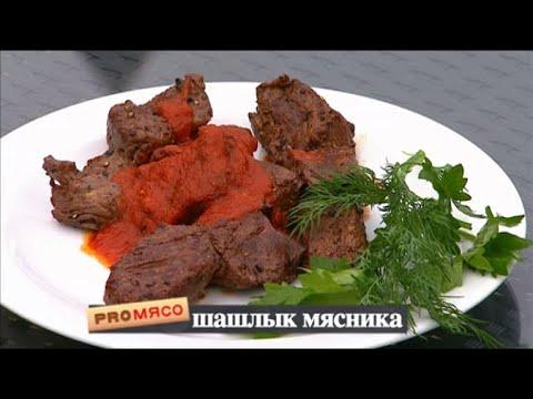 Про мясо - Выпуск 2 - UC7XBjhXnmmXFsxmnys9PmDQ