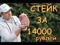 СТЕЙК ЗА 14000 руб (ПЕРВОЕ ВПЕЧAТЛЕНИЕ) Кобе Вагю
