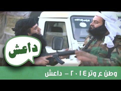 شاهد بالفيديو الحلقة الاولى وطن ع وتر 2014 -  داعش