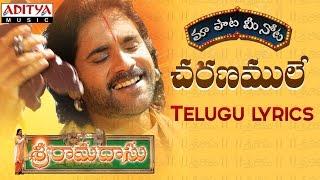 Charanamule Full Song With Telugu Lyrics    Sri Ramadasu