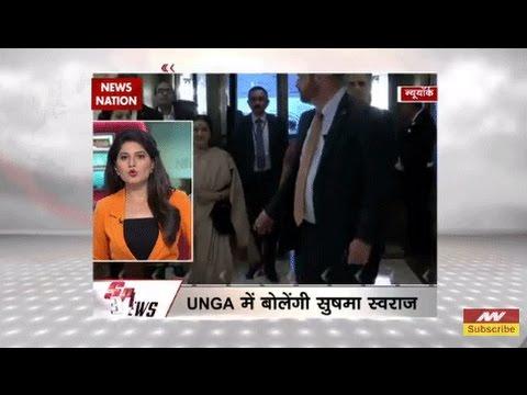 Speed News @ 1 PM on Sept 26: Sushma Swaraj to speak at UNGA today