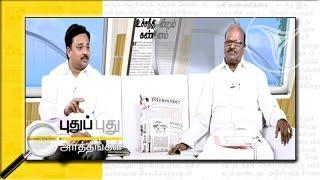 Puthu Puthu Arthangal 19-04-2015 Puthiya Thalaimuraitv Show | Watch Puthiya Thalaimurai Tv Puthu Puthu Arthangal Show April 19, 2015