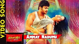 Ammay Nadumu Video Song || Current Theega