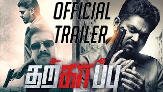 Tharkappu Official Trailer